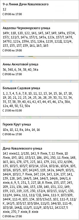Плановое отключение света в Одессе, 15 ноября