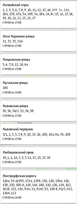 Плановое отключение света в Одессе, 18 ноября