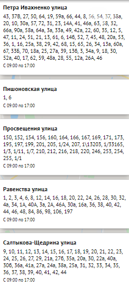 Плановое отключение света в Одессе, 21 ноября