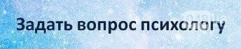 Психологи Одессы, консультация и помощь, фото-9