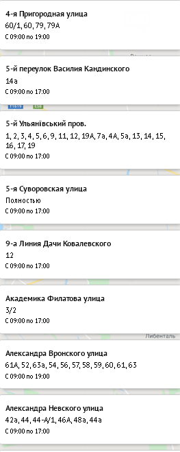 Плановое отключение света в Одессе, 3 декабря