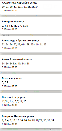 Плановое отключение места в Одессе, 6 декабря