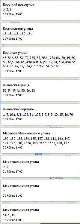 Плановое отключение света света в Одессе, 9 ноября