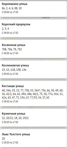 Плановое отключение света в Одессе, 16 декабря
