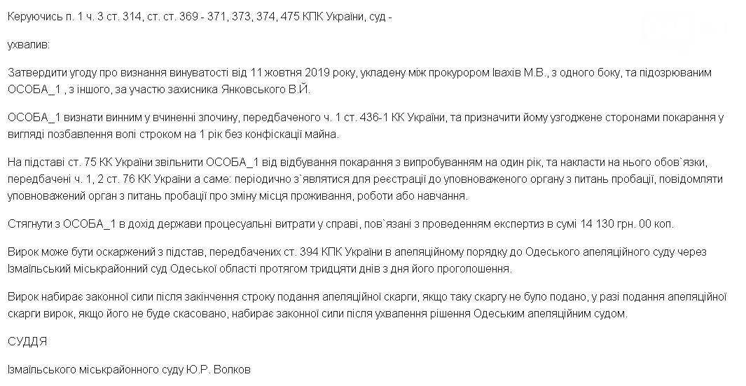 Приговор, за использования советского флага на 9 мая
