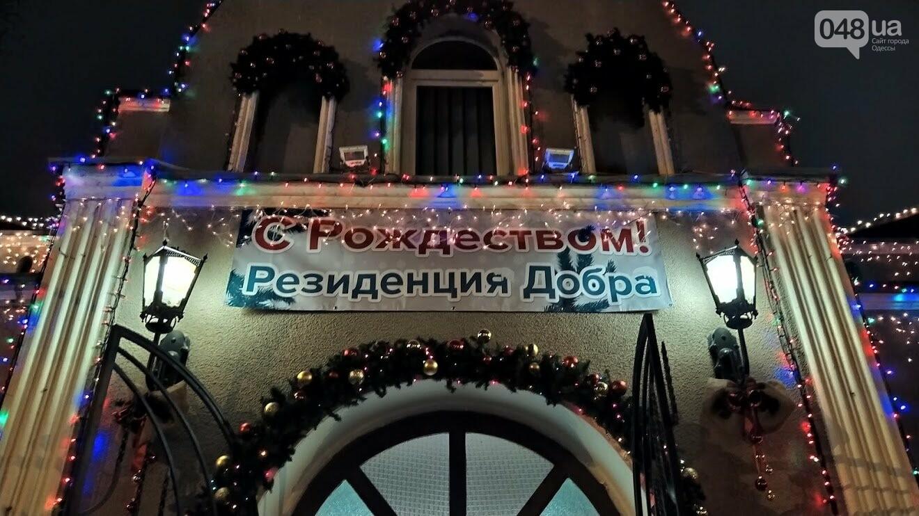 Резиденция Добра в Одессе