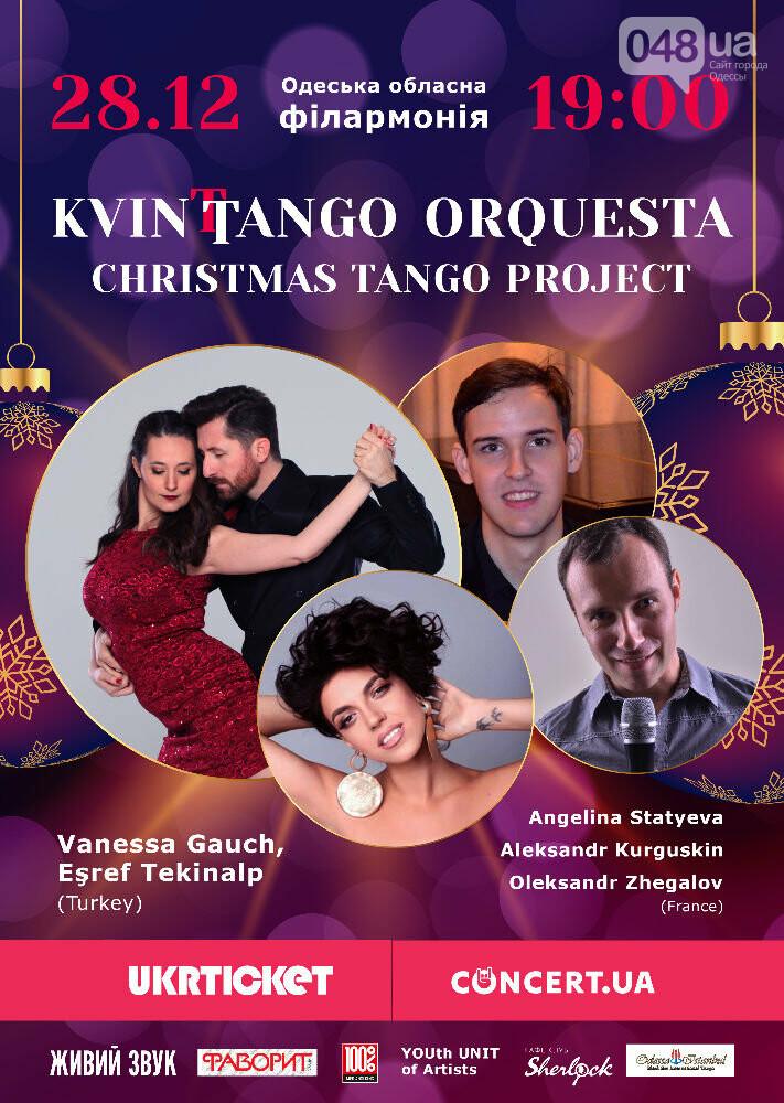 Рождественский Танго-проект, фото-1