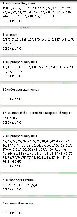 Плановое отключение света в Одессе на 27 декабря.