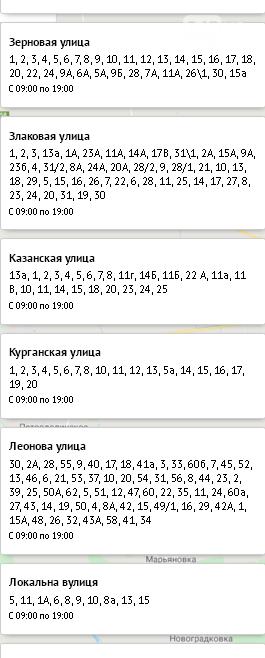 Плановое отключение света в Одессе на 9 января.