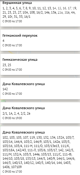 Плановое отключение света в Одессе на 13 января.