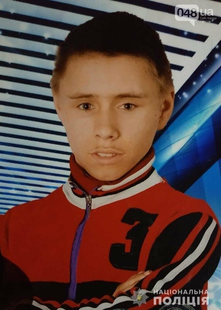 В Одесской области пропал подросток: его разыскивают уже два дня, - ФОТО, фото-1