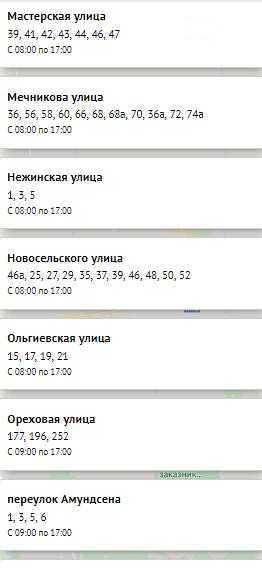 Плановое отключение света в Одессе на 15 января.