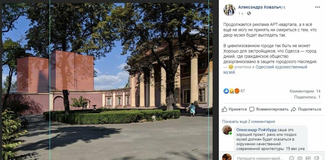 Одесский художественный музей на фоне двух высоток, facebook