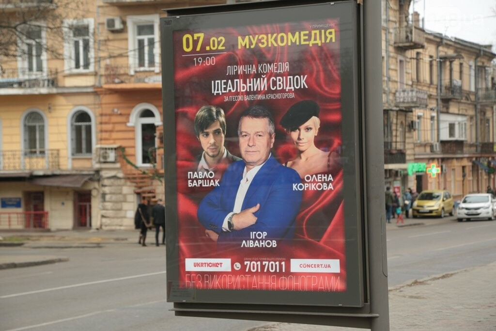 Афиши со скандальным спектаклем на улицах Одессы - Алена Балаба