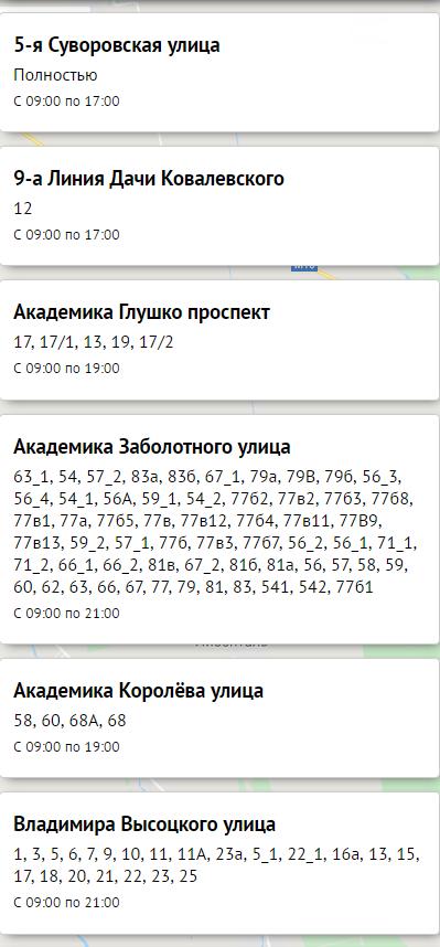 Плановое отключение света в Одессе на 21 января.