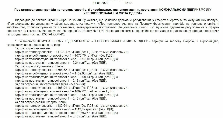 Повышение тарифов на отопление в Одессе - http://www.nerc.gov.ua/