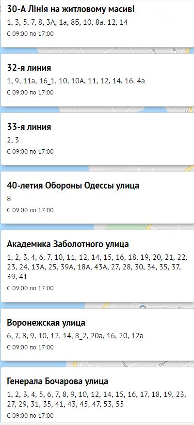 График отключения света в Одессе на 29 января.