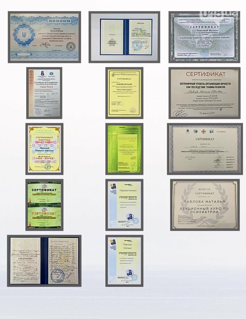 Психологи Одессы, консультация и помощь, фото-95