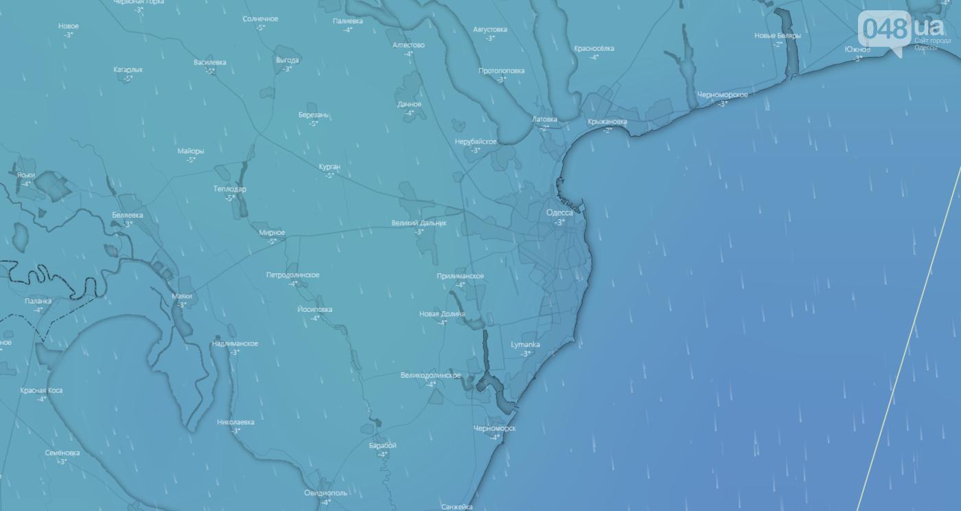 Погода в Одессе сегодня 7 февраля 2020 года.