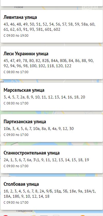 График отключения света в Одессе на 14 февраля.