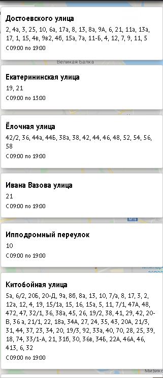 График отключения света в Одессе на 17 февраля.