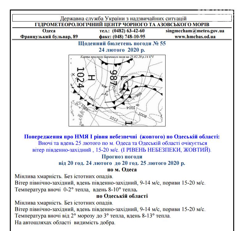 Желтый уровень опасности в Одессе 25 февраля.