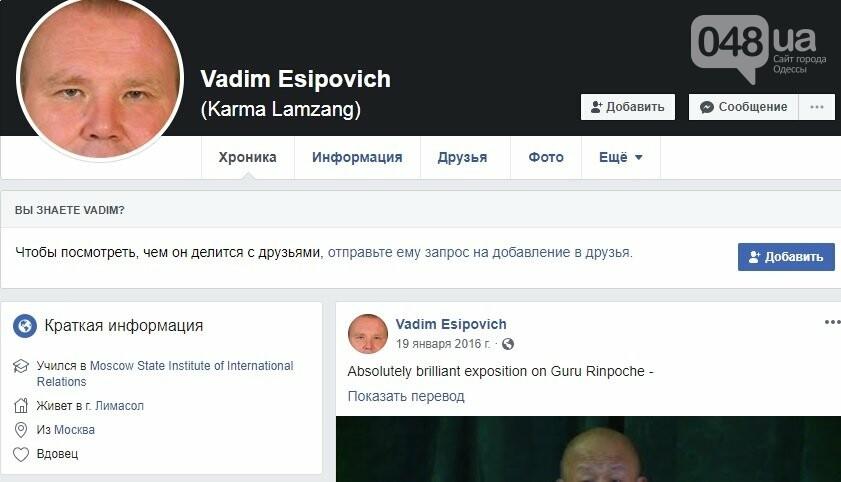 Станица Вадима Есиповича на facebook