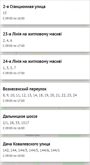 Плановое отключение света в Одессе 27 февраля.