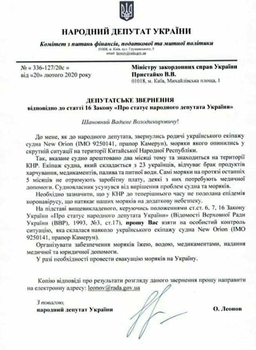 Обращение Леонова к Пристайко