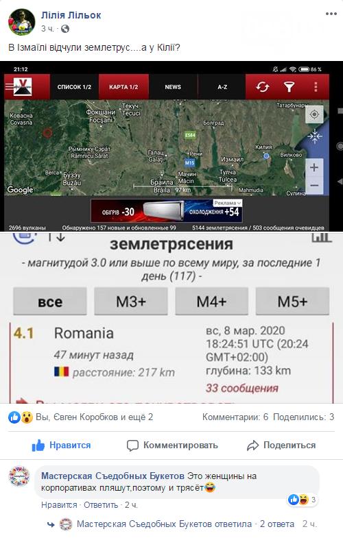 Землетрясение в Одесской области 8 марта 2020 года.