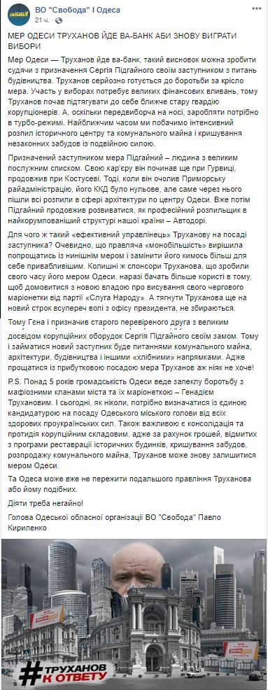 Свободівці вимагають відставки заступника Труханова, фото-1