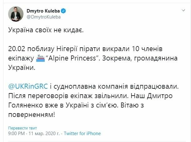 твиттер Дмитрия Кулебы