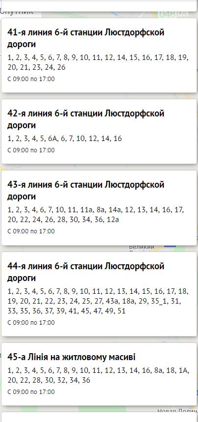 Карантин без света: жители более ста улиц в Одессе останутся без электроснабжения, фото-4, Блэкаут