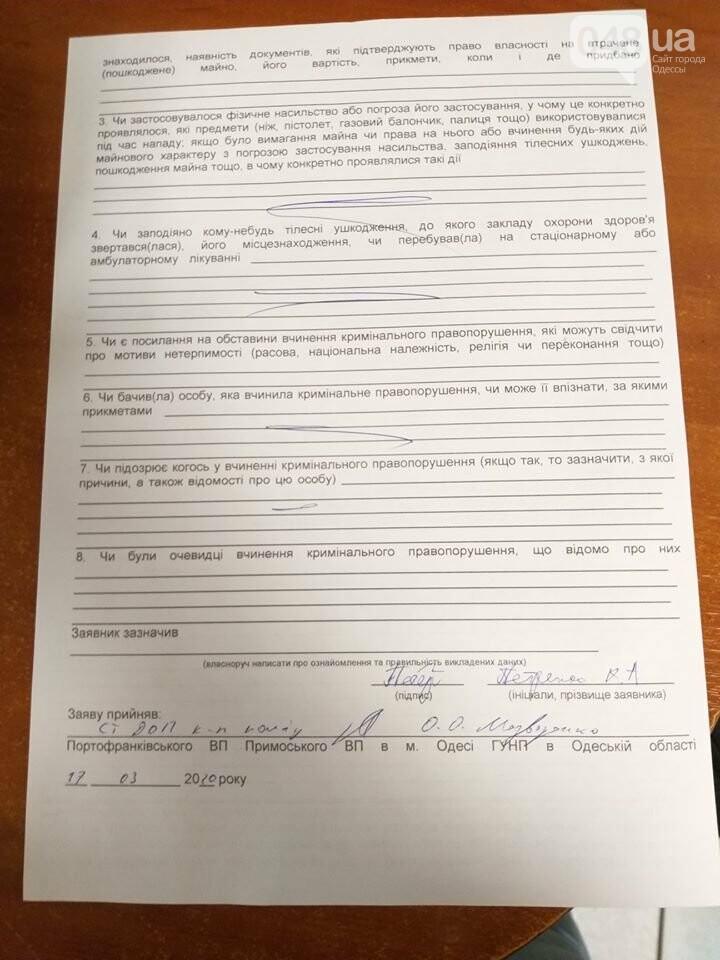 Заявление Катерины Петренко