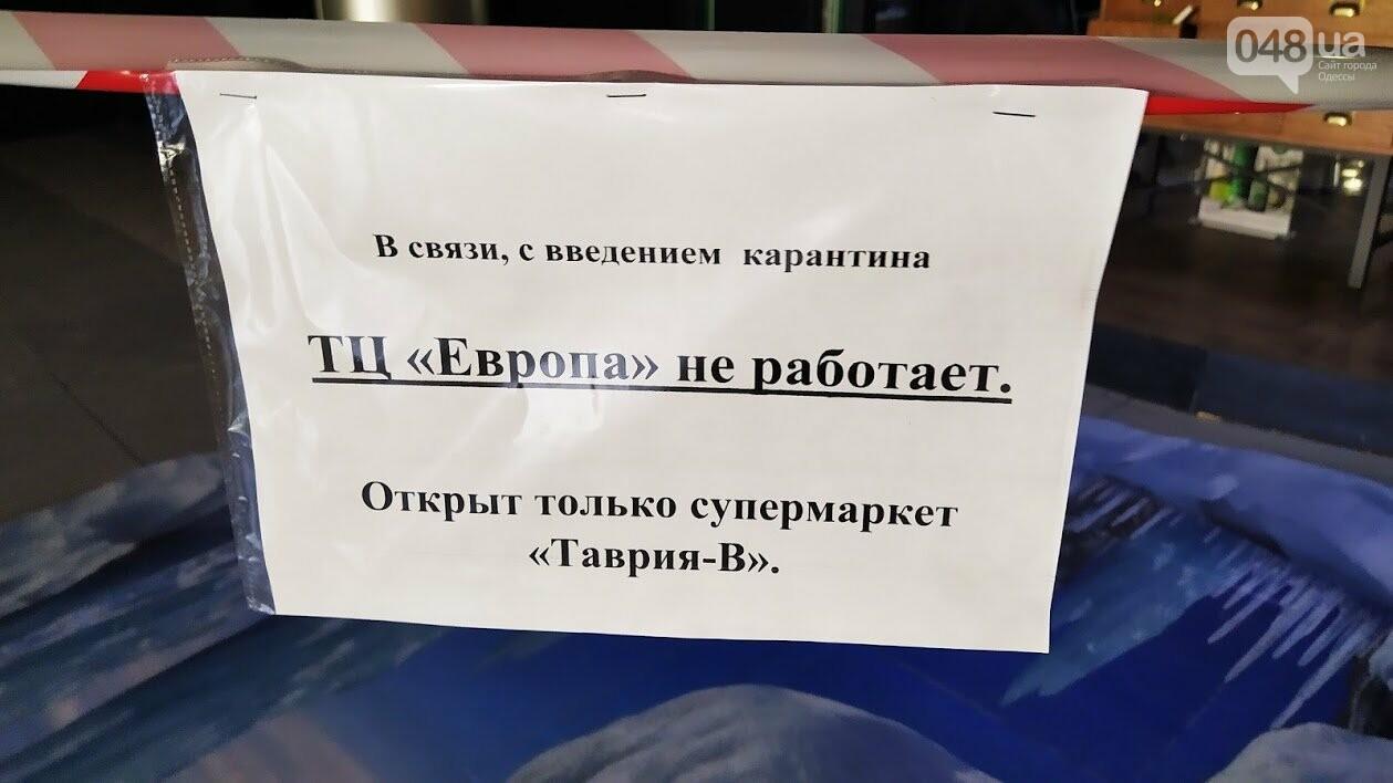 Центр Одессы во время карантина.