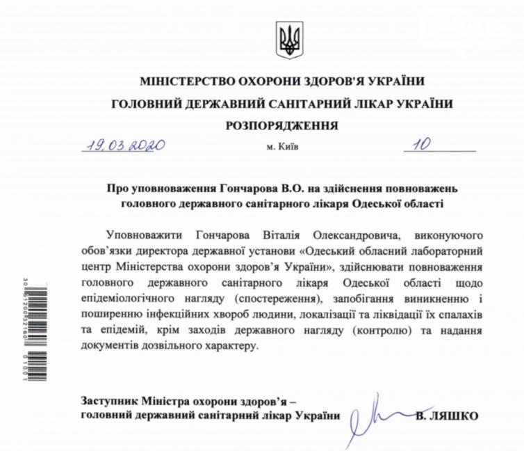 В Одесской области назначен новый главный санитарный врач: что о нем известно, фото-1