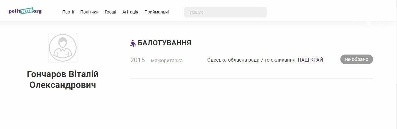 В Одесской области назначен новый главный санитарный врач: что о нем известно, фото-4