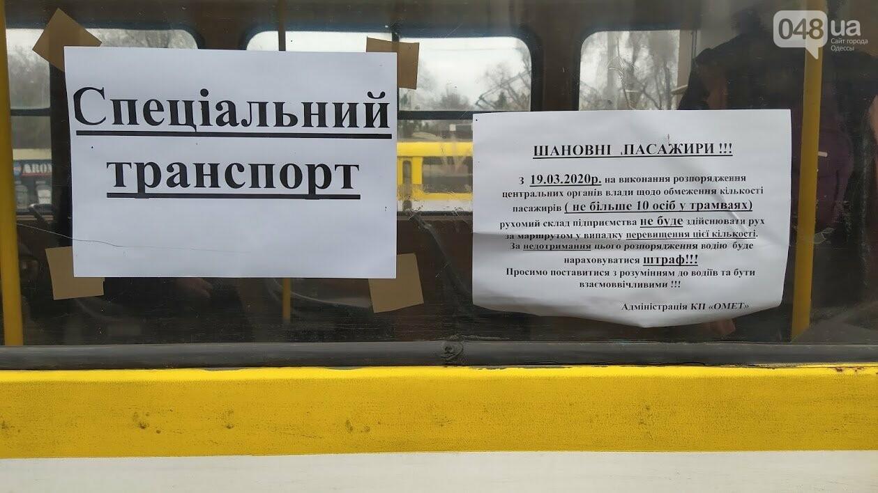 Городской транспорт Одессы во время карантина.