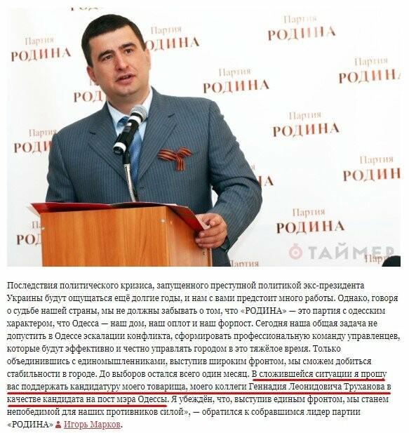 Труханов и его мама разбогатели: подробный разбор новой декларации мэра Одессы, фото-11