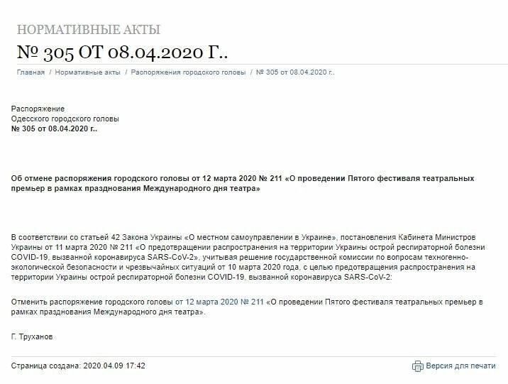 Мэр Одессы отменил три фестиваля, которые задумал провести, когда карантин уже действовал, фото-1
