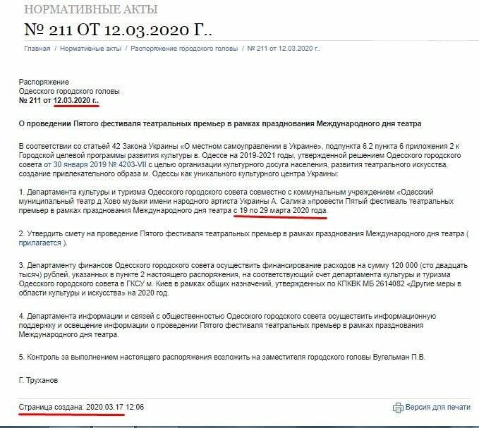 Мэр Одессы отменил три фестиваля, которые задумал провести, когда карантин уже действовал, фото-2