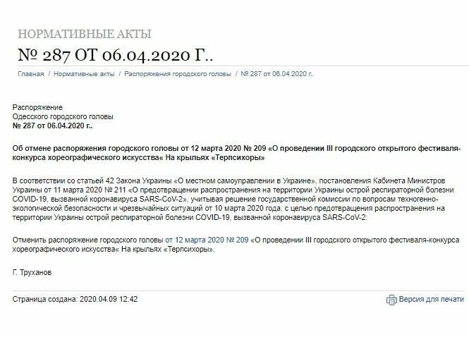 Мэр Одессы отменил три фестиваля, которые задумал провести, когда карантин уже действовал, фото-5