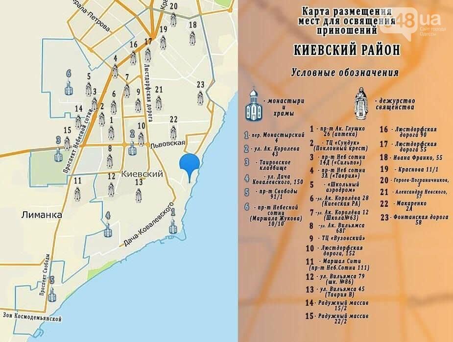 Пасха в Одессе на карантине: богослужения онлайн, освящение на выезде, - ВИДЕО, фото-3