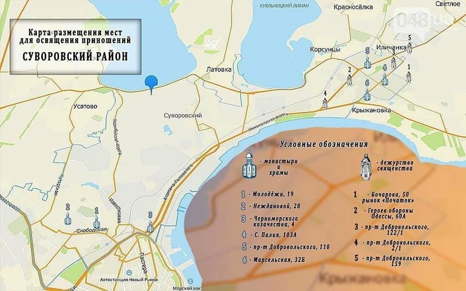 Пасха в Одессе на карантине: богослужения онлайн, освящение на выезде, - ВИДЕО, фото-1