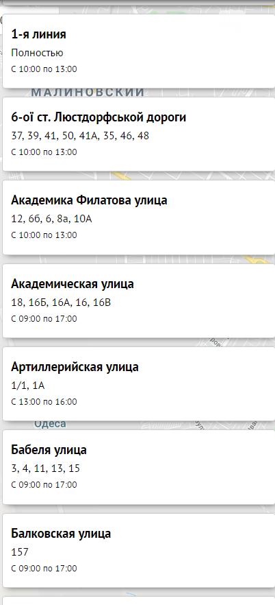 Отключения света в Одессе завтра: жители 27 улиц останутся без электроснабжения, фото-2, Блэкаут.