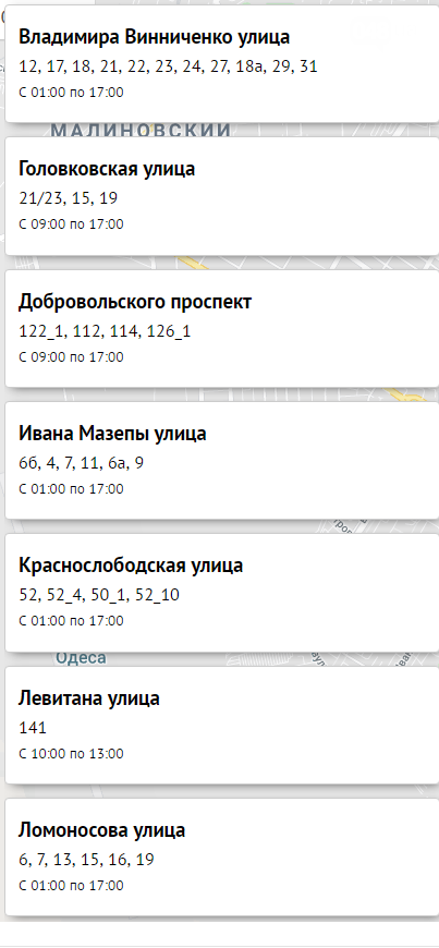 Отключения света в Одессе завтра: жители 27 улиц останутся без электроснабжения, фото-3, Блэкаут.