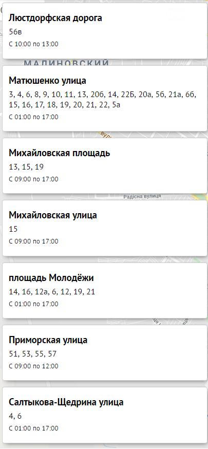 Отключения света в Одессе завтра: жители 27 улиц останутся без электроснабжения, фото-4, Блэкаут.