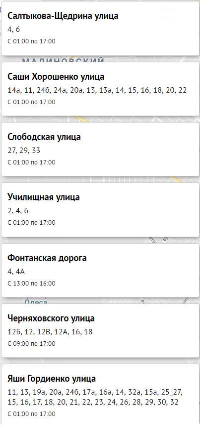 Отключения света в Одессе завтра: жители 27 улиц останутся без электроснабжения, фото-5, Блэкаут.