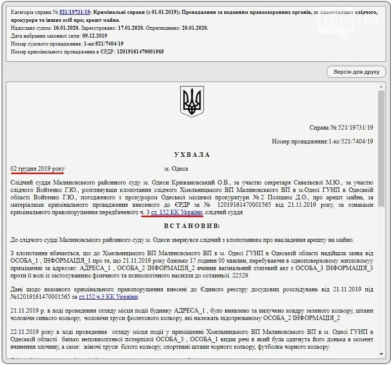 В Одессе отчиму, которого обвиняли в изнасиловании падчерицы, уменьшают наказане, фото-1