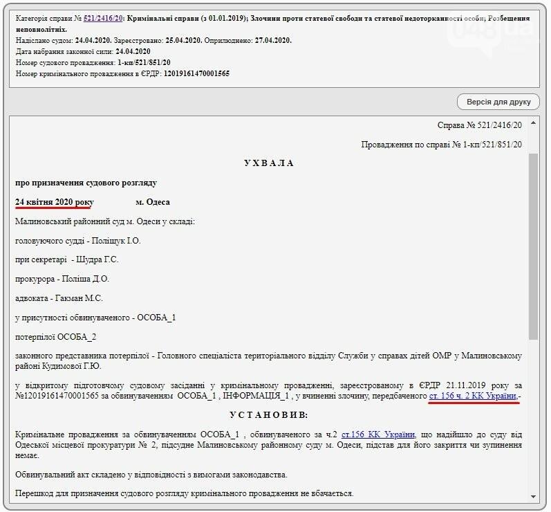 В Одессе отчиму, которого обвиняли в изнасиловании падчерицы, уменьшают наказане, фото-2